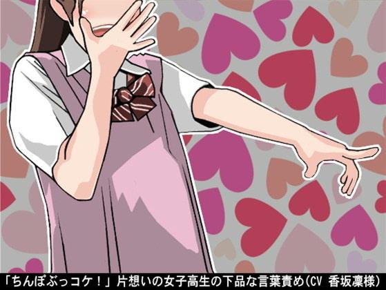 「ちんぽぶっコケ!」片想いの女子高生の下品な言葉責め(CV 香坂凜様)