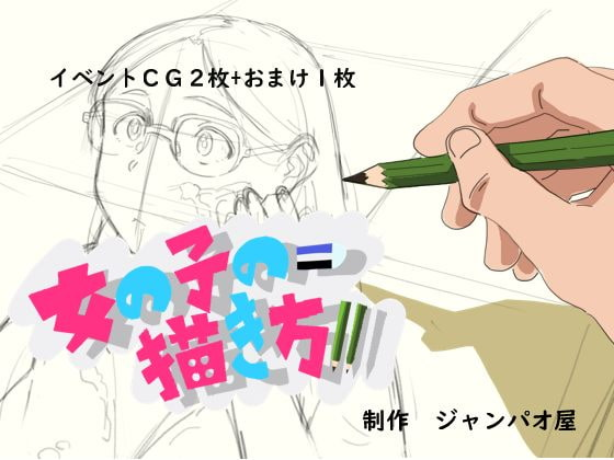 【新着同人ゲーム】女の子の描き方のトップ画像