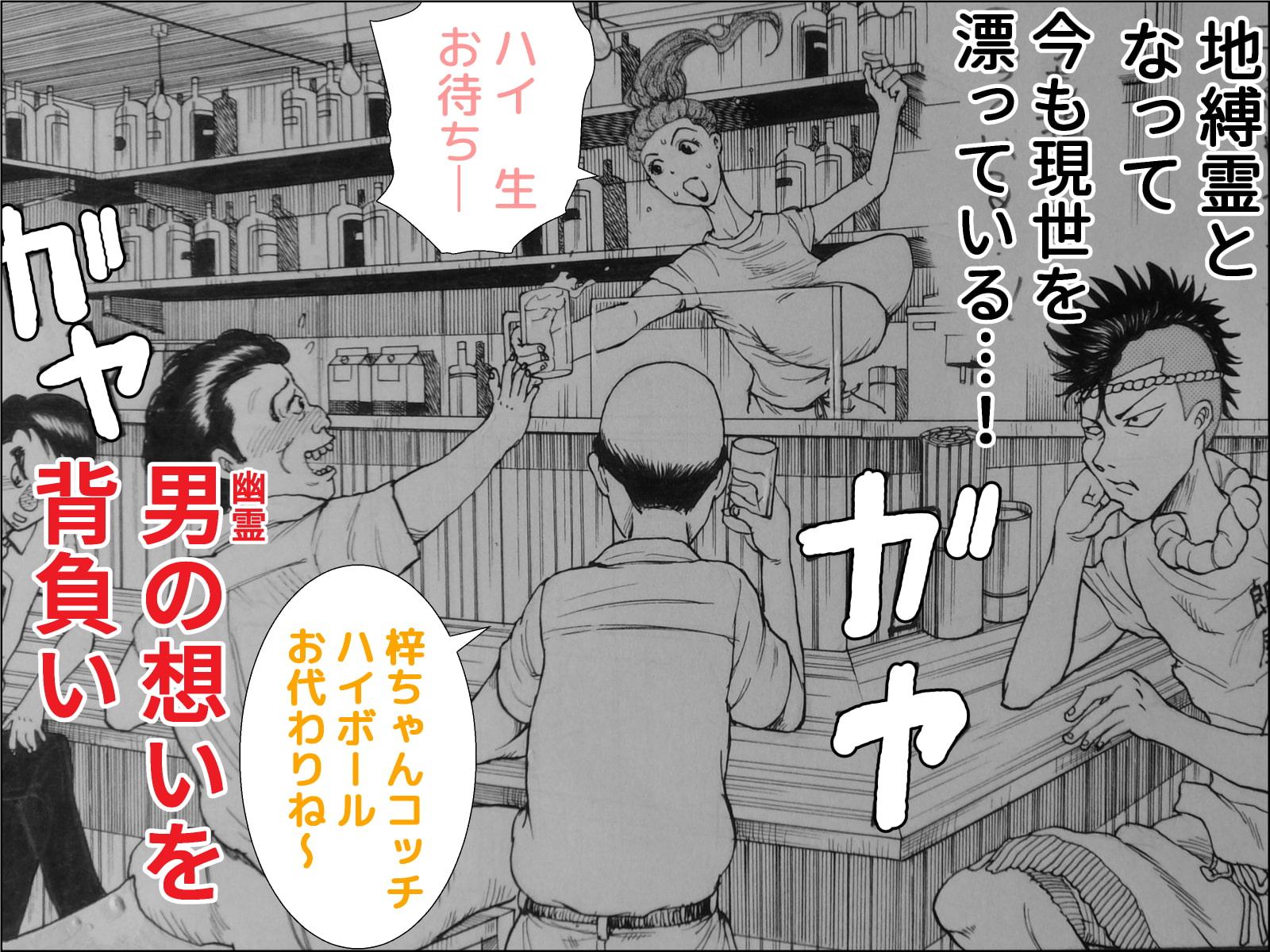 焼き鳥幽霊譚 前編