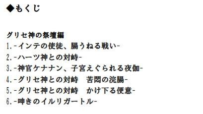 エネマプリンセス ~黄金の祭壇~ 【第2巻】