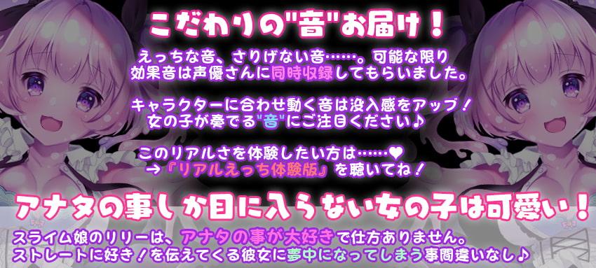 スライムっ娘のあまとろ育成計画【3時間超え!】