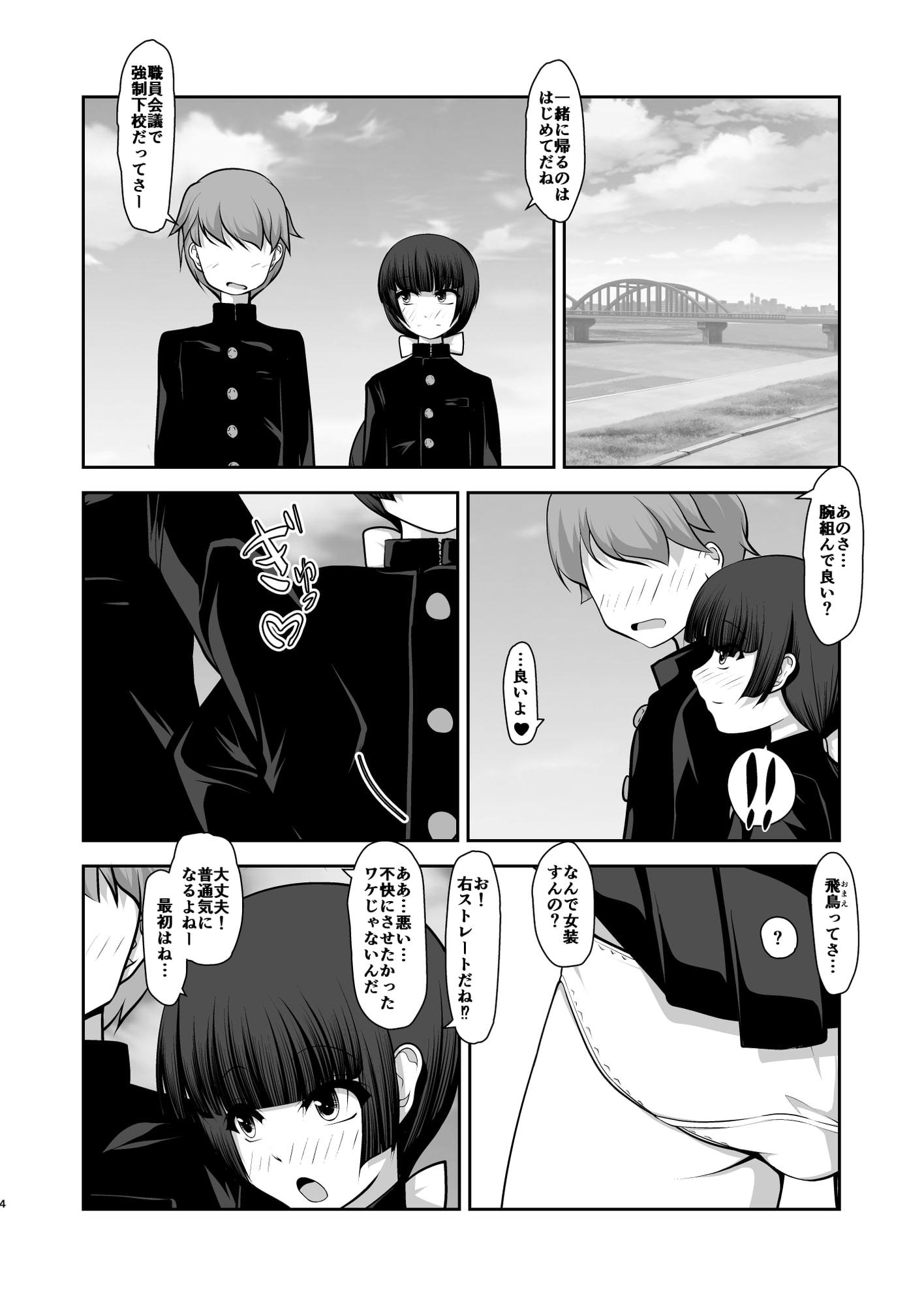 Kiss my Asuka♂2