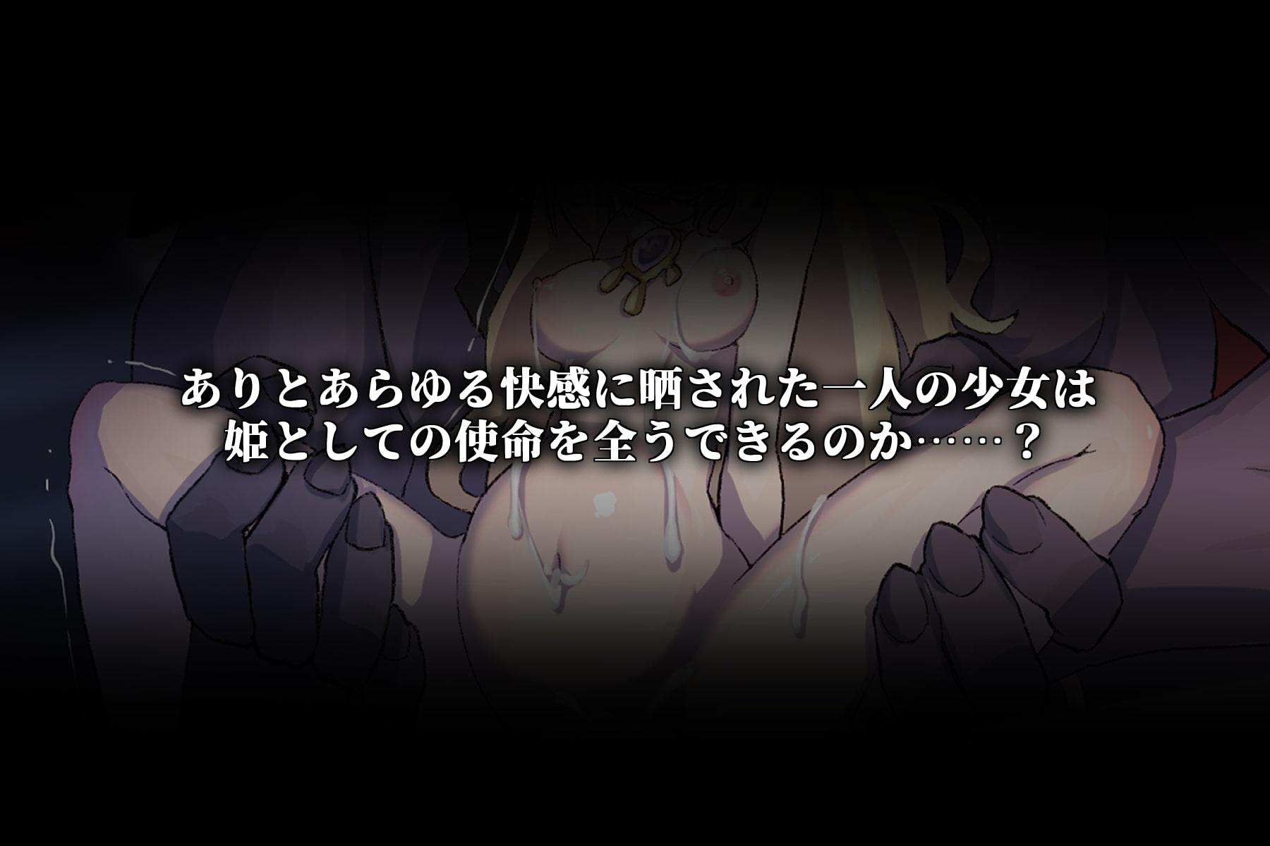 愚かな姫の末路~絶望の三日間~