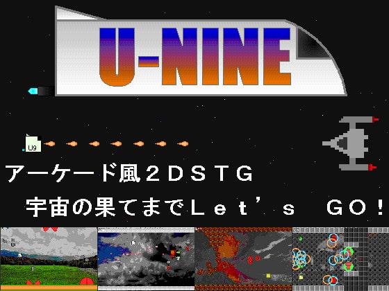 【新着同人ゲーム】U-NINEのトップ画像
