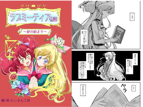 【新着同人誌】ラブミーティア物語~愛の始まり~のトップ画像