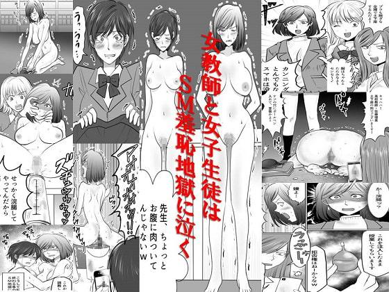 RJ299945 [20200915]女教師と女子生徒はSM羞恥地獄に泣く