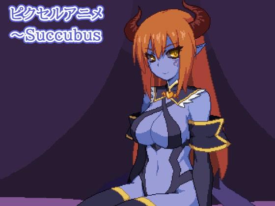 ピクセルアニメ~Succubus for DLsite