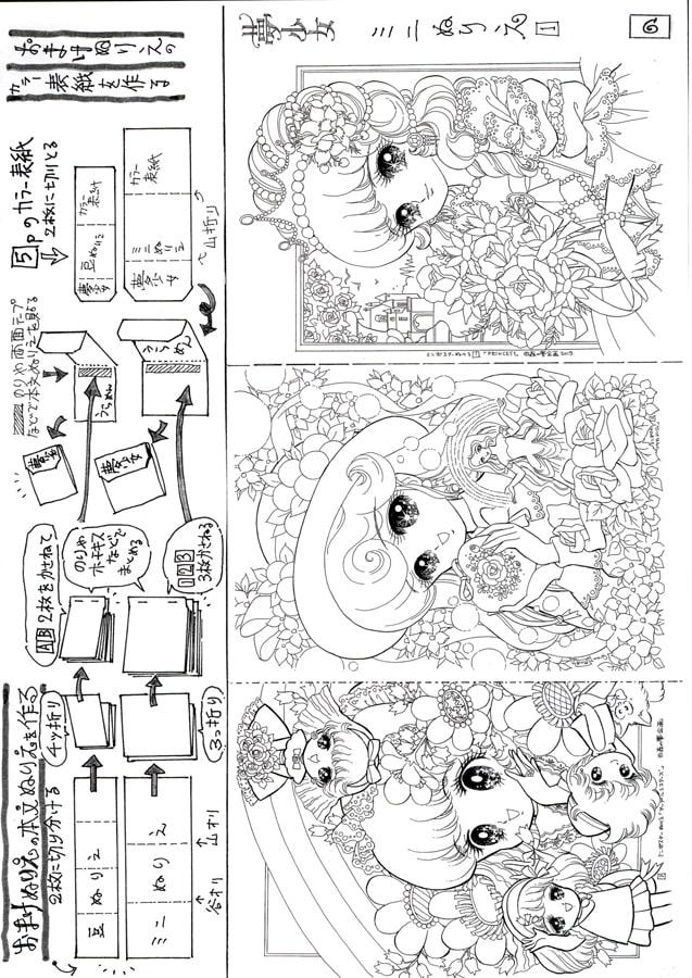ときめきぬりえ画集vol.1