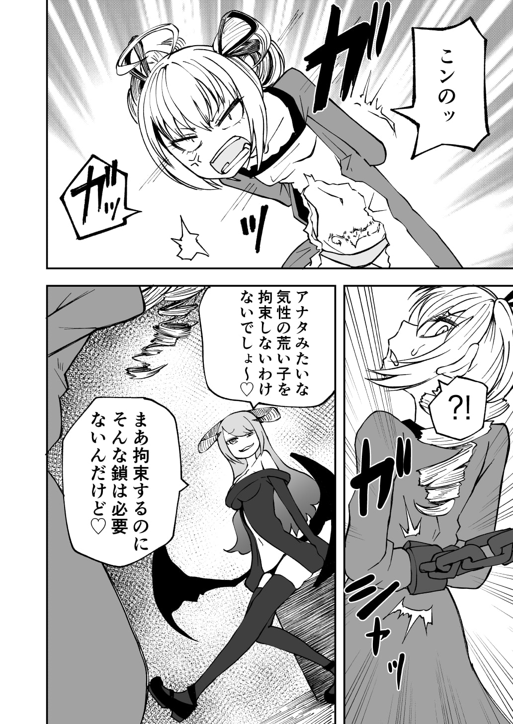 サキュバスの呪紋のサンプル画像5
