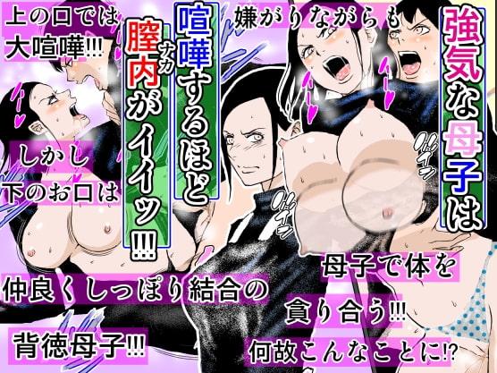 【新着同人誌】強気な母子は喧嘩するほど膣内がイイッ!!!のトップ画像