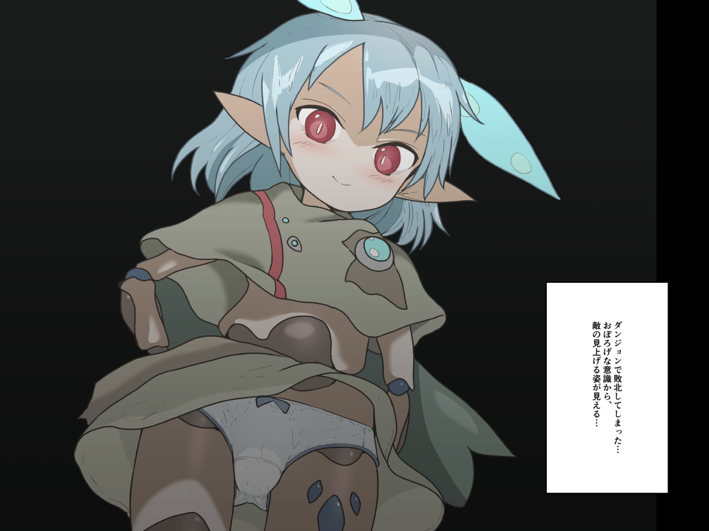 冒険者のダンジョン敗北例 01