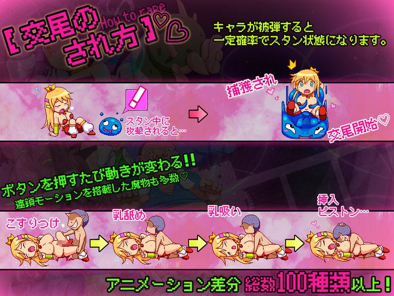 カボプリ!-早熟- カボチ王国の交尾姫 (ナップルミル) DLsite提供:同人ゲーム – アクション