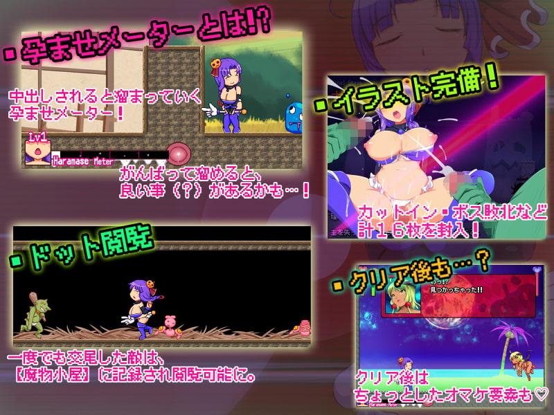 カボプリ!-完熟-カボチ王国の交尾姫5