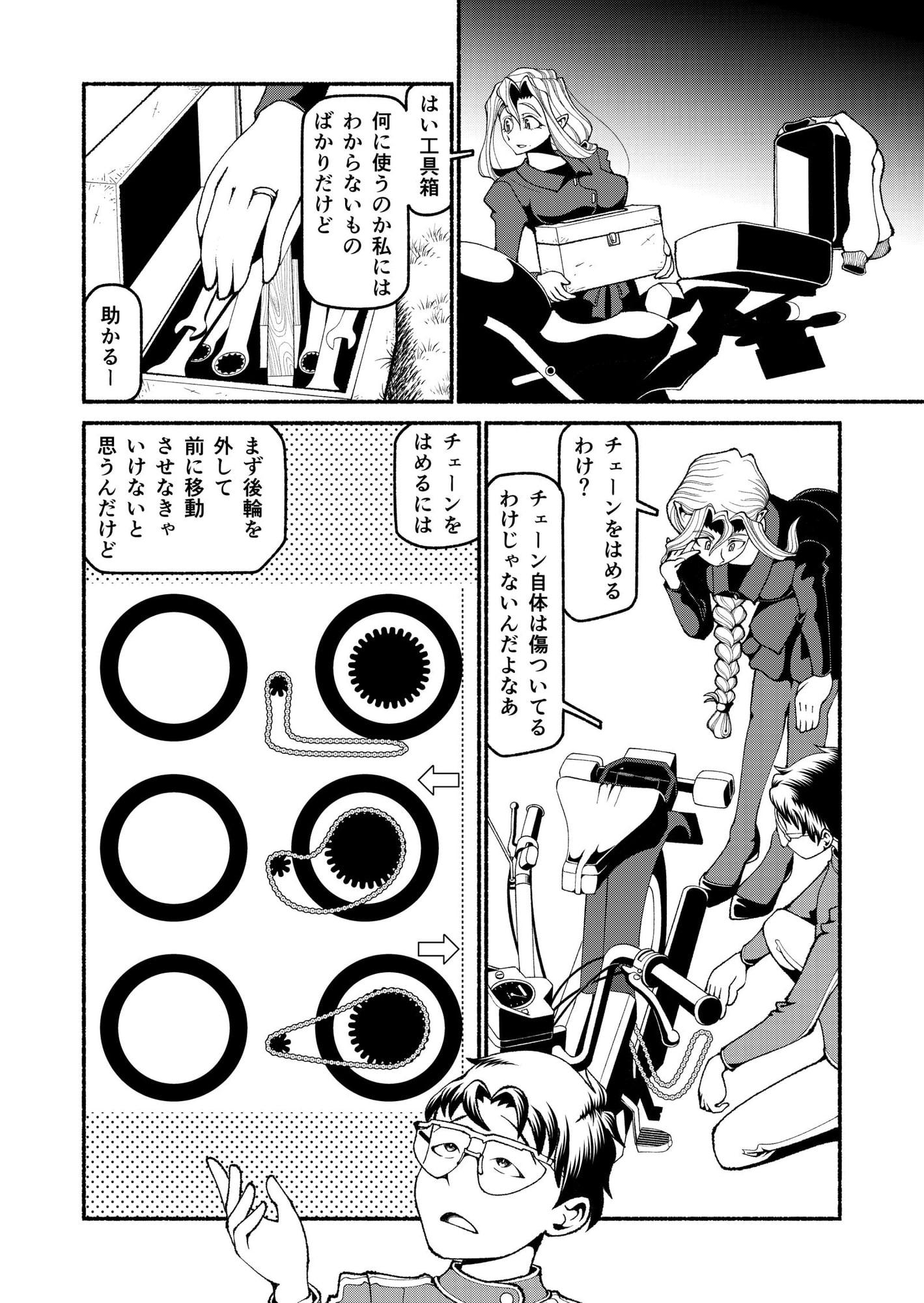 モペットを直す男5