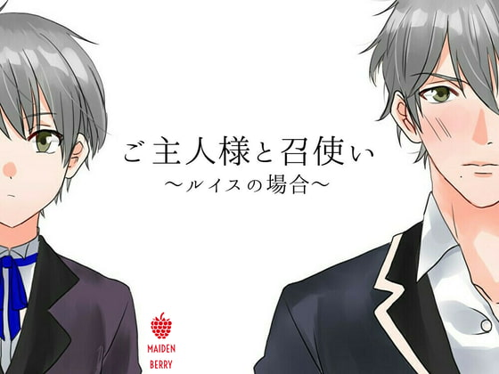 Master and Servant ~The Case of Louis~
