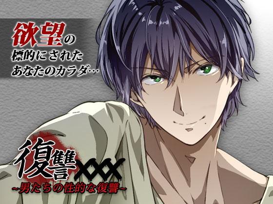 Revenge XXX ~The Men's Sexual Vengeance~