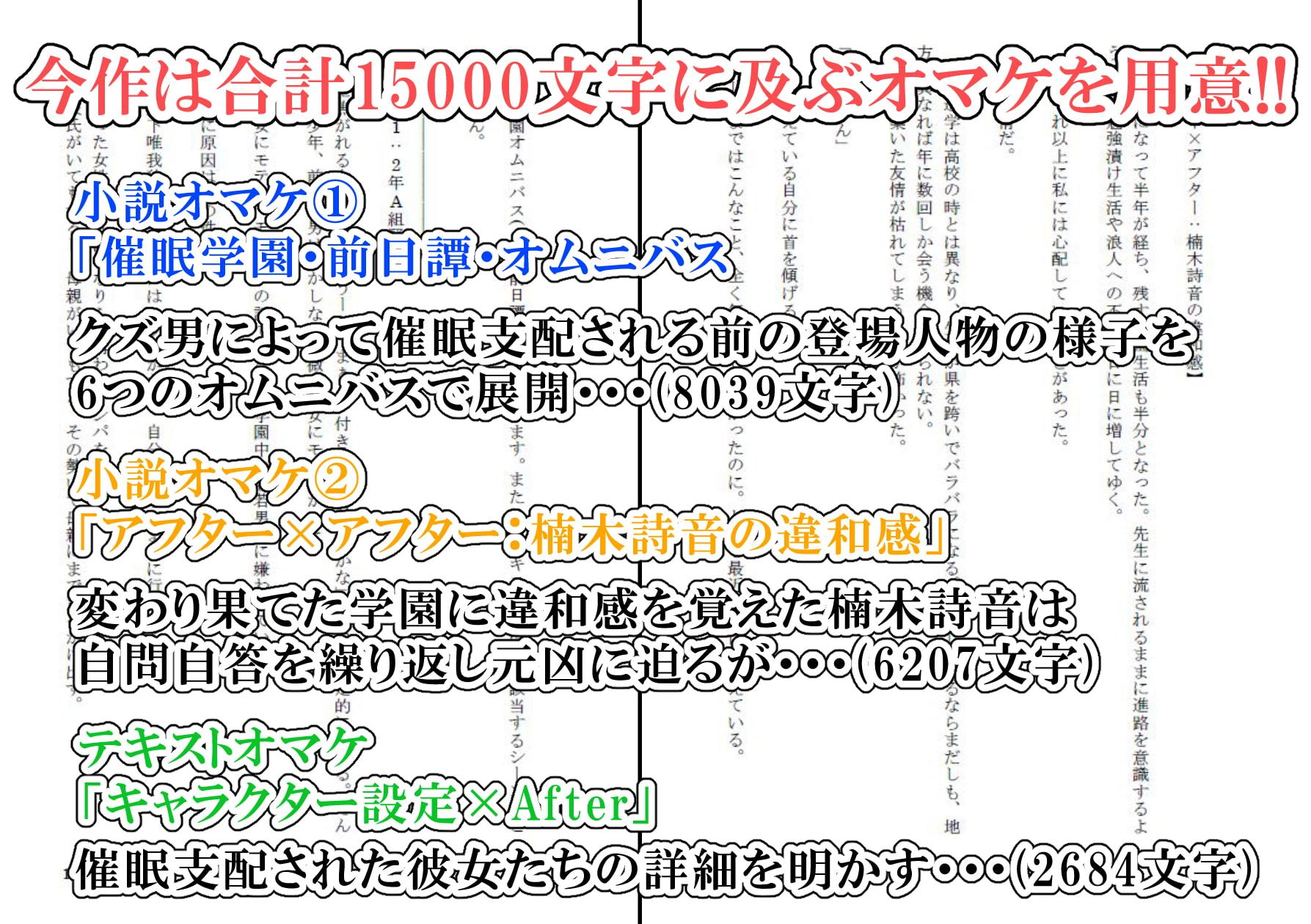 催眠学園オムニバスAfter ~十人十色の美少女たちとSEX三昧な日常!!~のサンプル画像