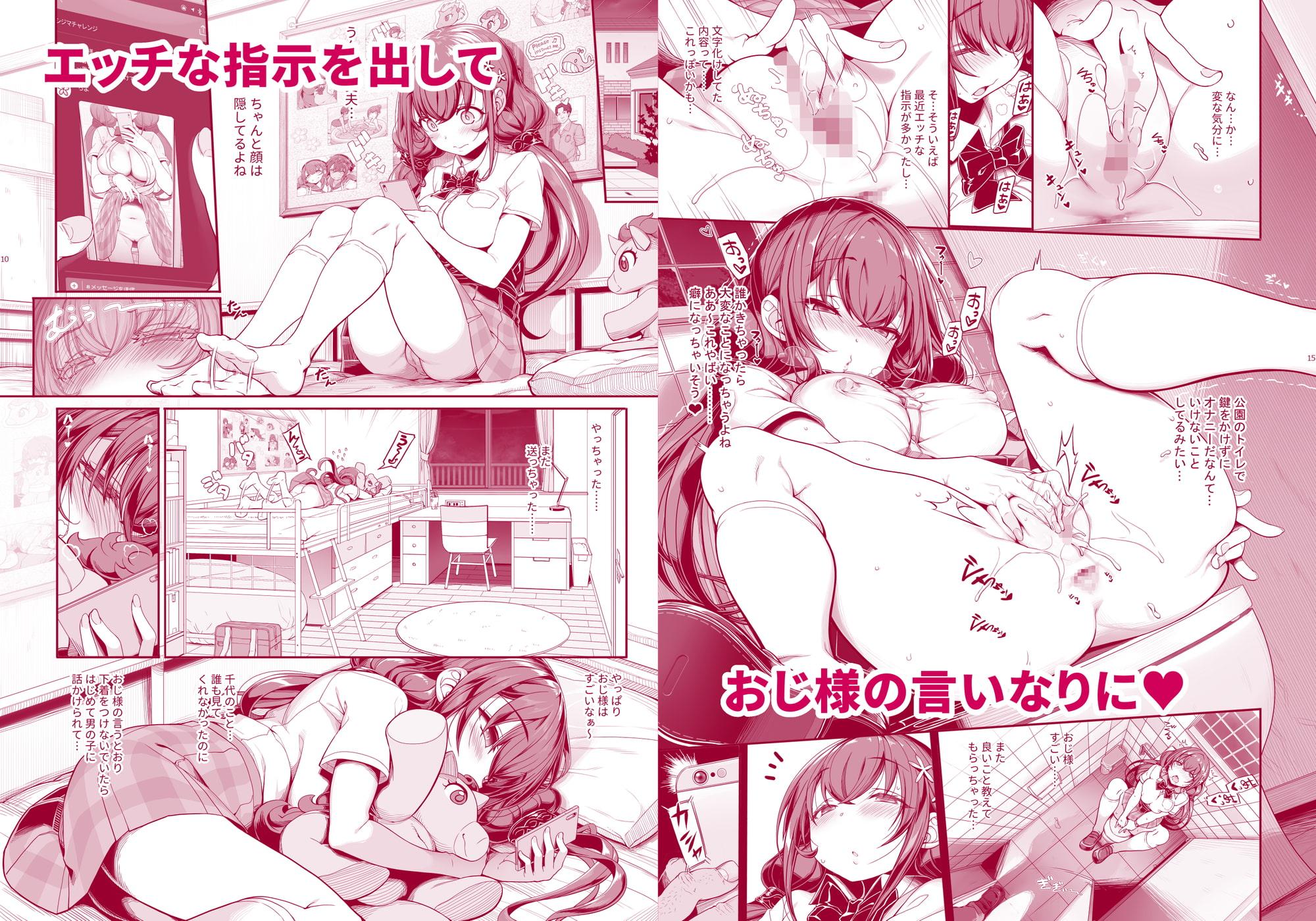 Seeding Man's Schoolgirl Hypno Application