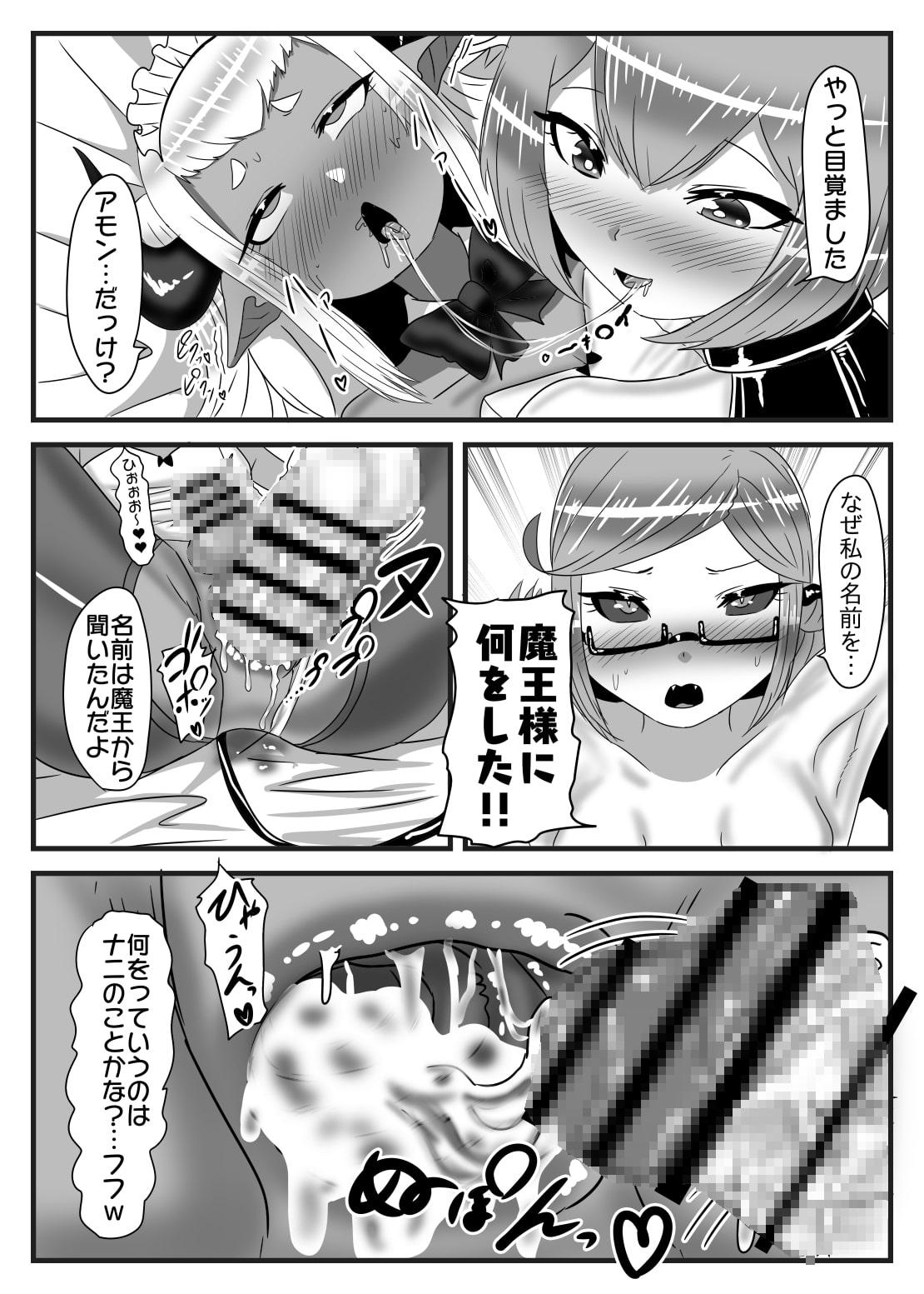 ふたなり勇者の魔王篭絡3