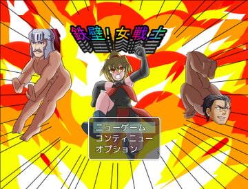 【新着同人ゲーム】鉄壁!女戦士のトップ画像