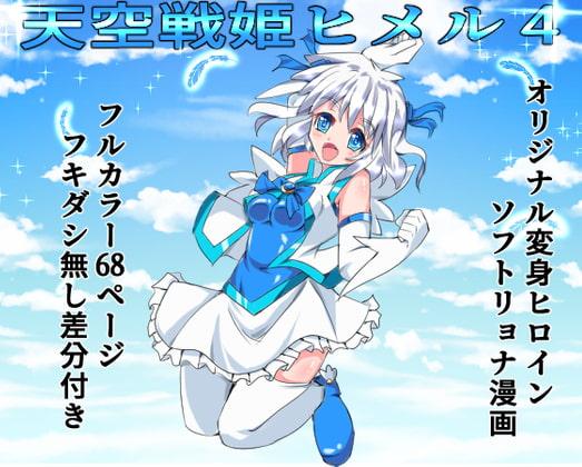 【新着同人誌】天空戦姫ヒメル4のトップ画像