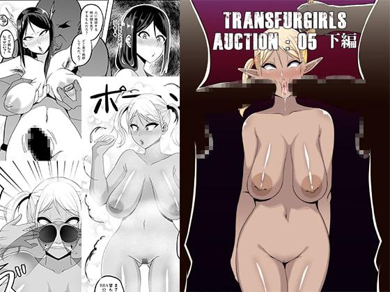 RJ300533 [20200921]TransfurGirls Auction  05 下編