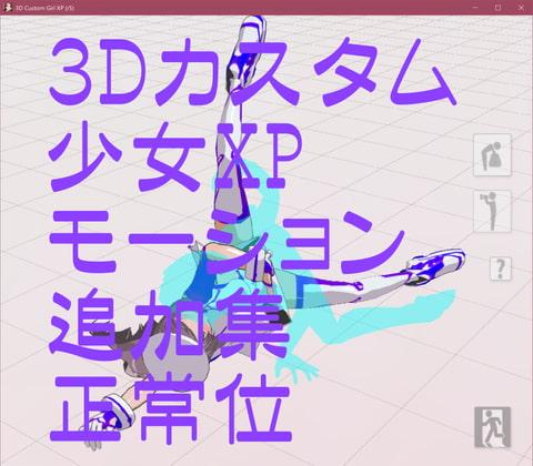 RJ300537 [20200921]3Dカスタム少女改変モーション(正常位モーション)
