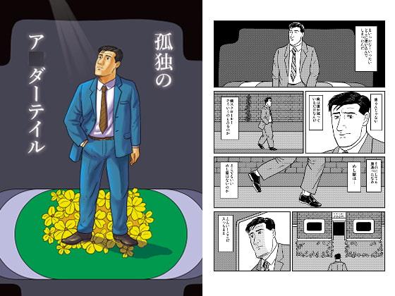 【新着同人誌】孤独のア○ダーテイルのトップ画像