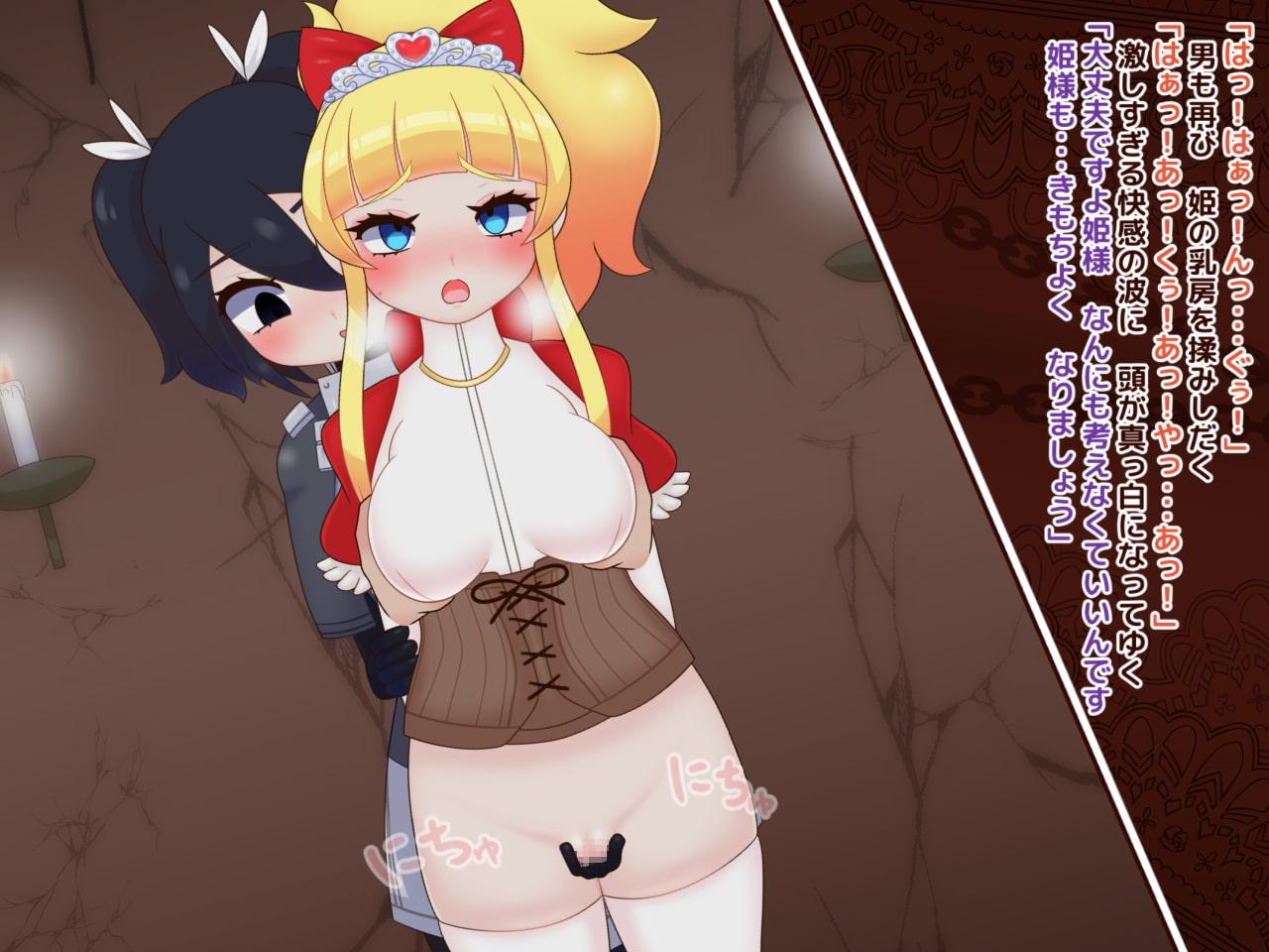 フジザクラアニメ 姫君洗脳編