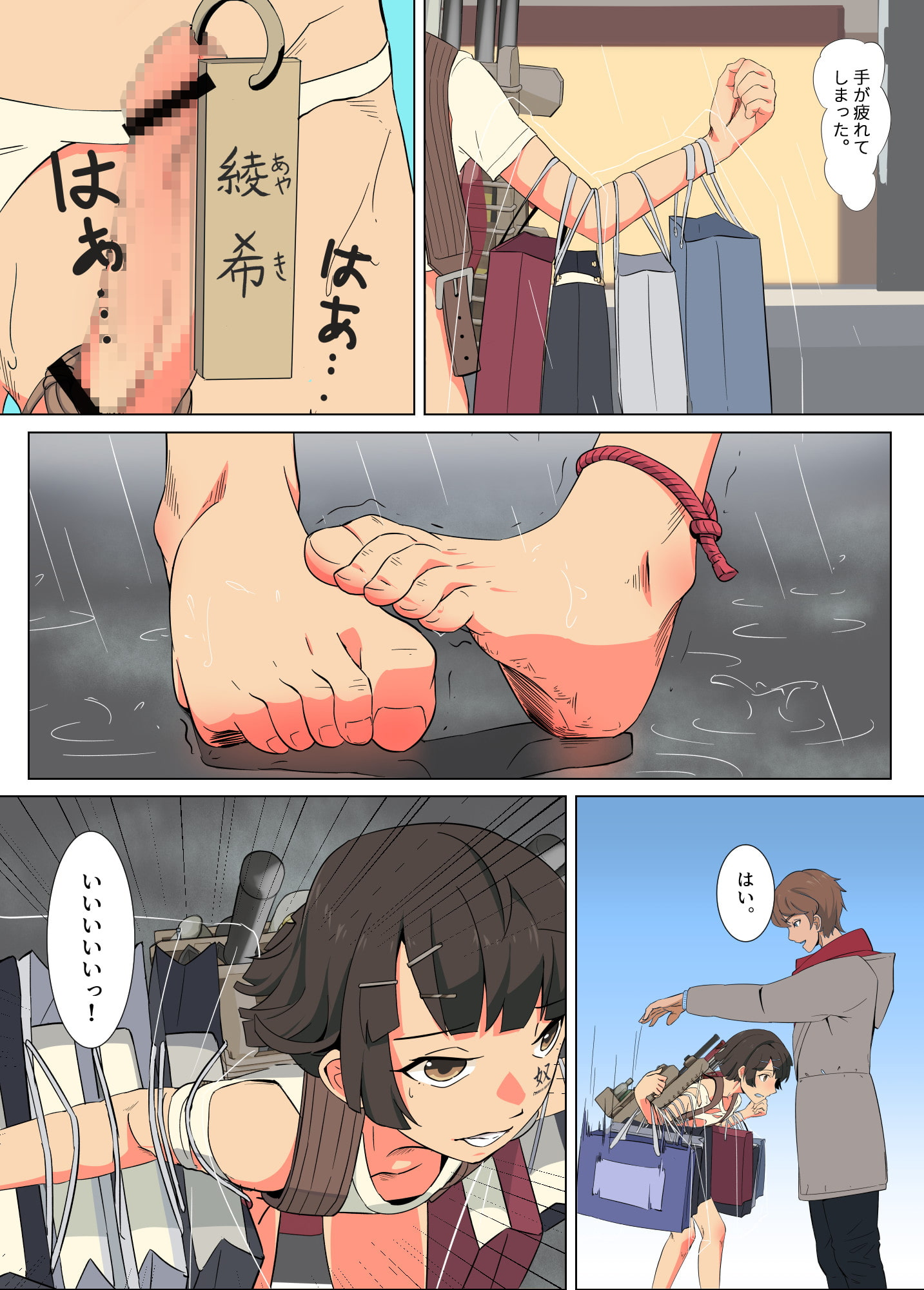 綾希の雨中奉仕