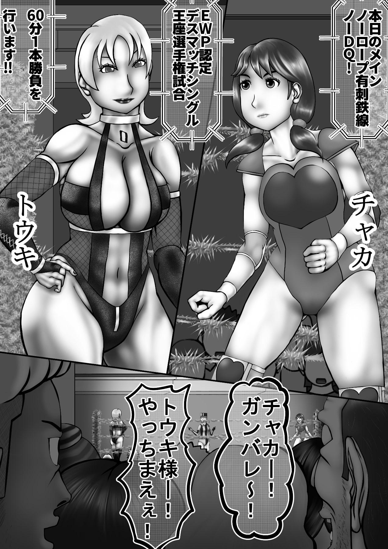 纏わる女子プロレス6のサンプル画像