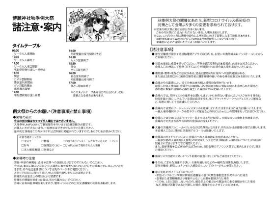 第七回博麗神社秋季例大祭目録