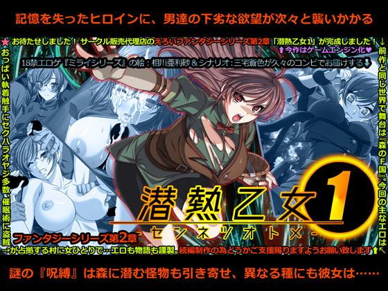 【新着同人ゲーム】えろいファンタジーシリーズ第2章 潜熱乙女1 -センネツオトメ-のトップ画像