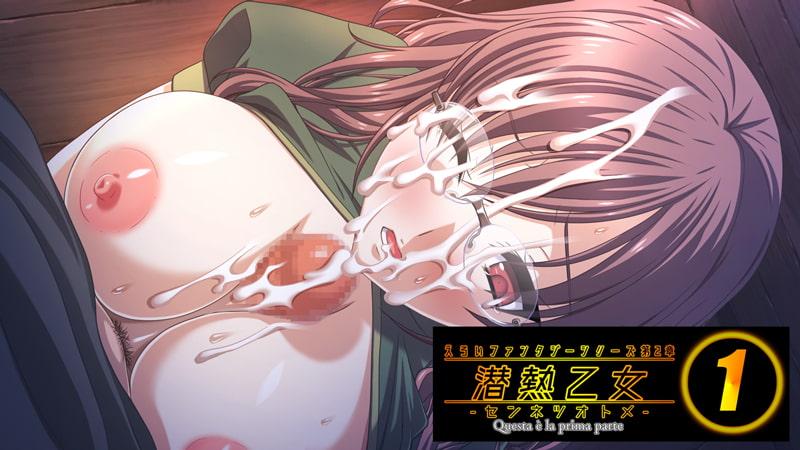 えろいファンタジーシリーズ第2章 潜熱乙女1 -センネツオトメ-