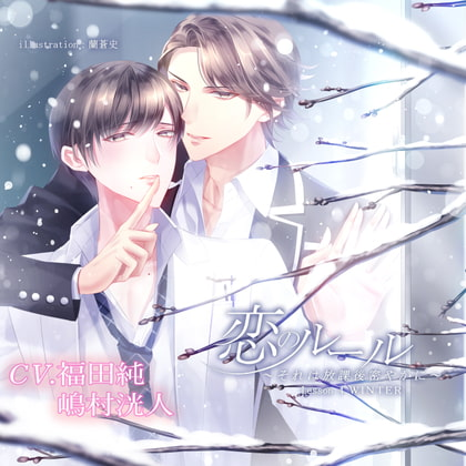 Love Rules ~Secrets After School~ Last lesson: WINTER