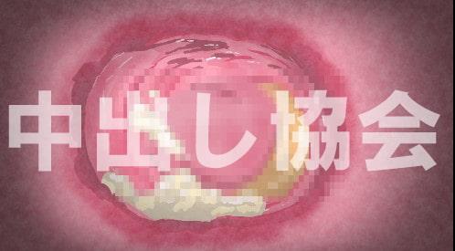 【版権フリー】中出し断面図エロアニメ素材セット vol.2【商業利用可能】