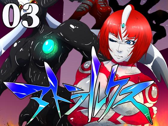 超光闘女アトラルクス(3)