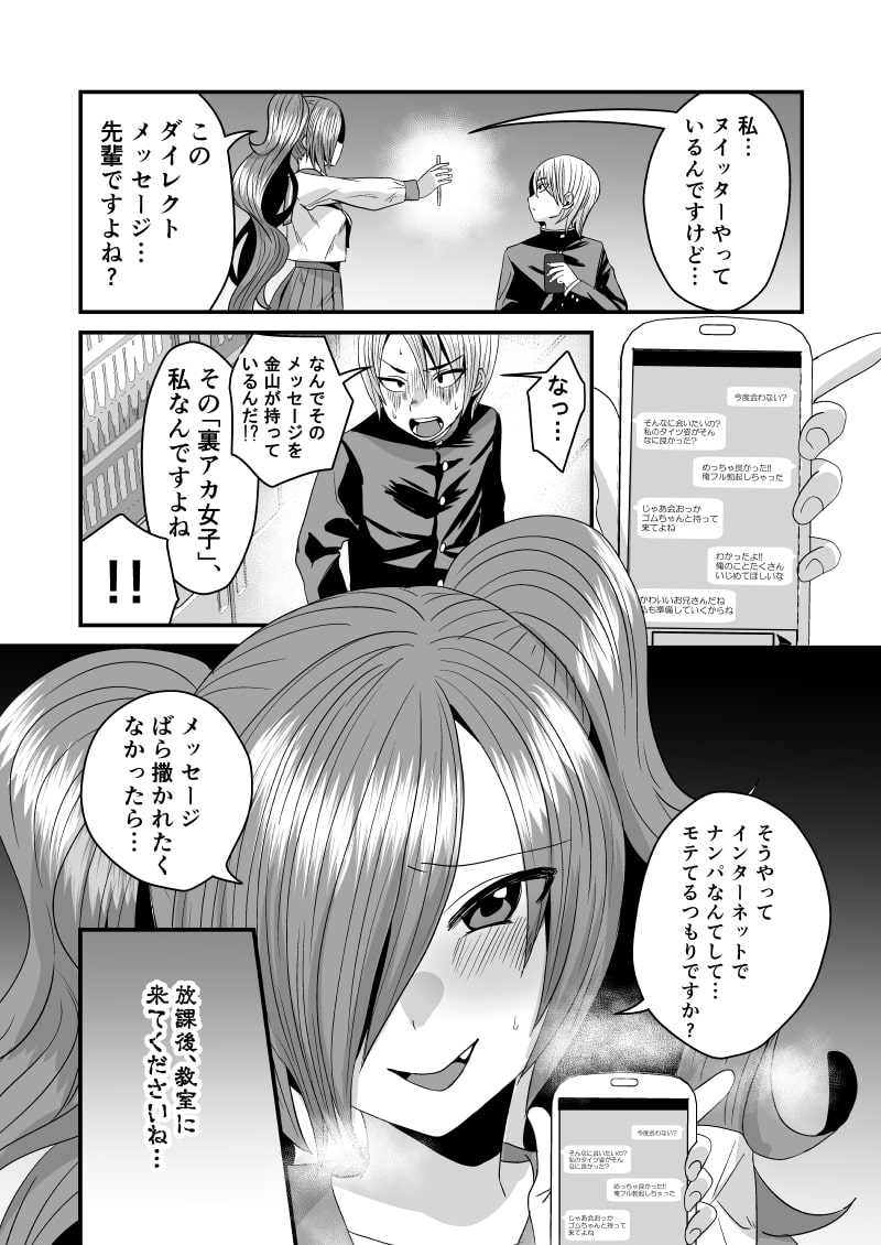 Loser older student, please submit [Japanese Edition]