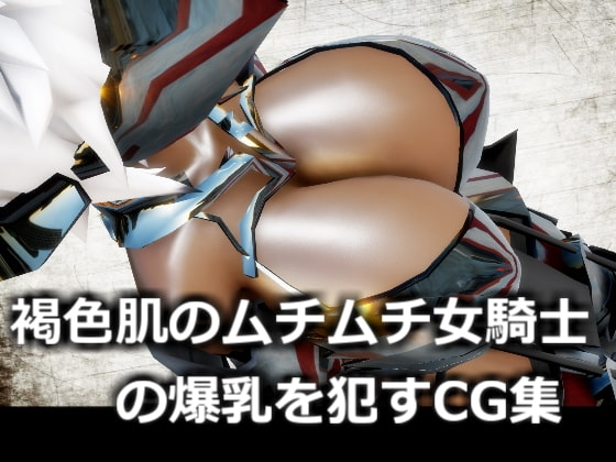 Tanned and Voluptuous Knightess Violation CG Set (Titjob, 3D)