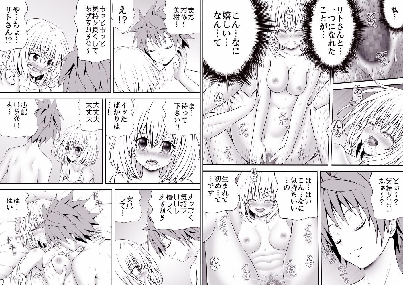 A LOVE-ru Ecchi Anthology