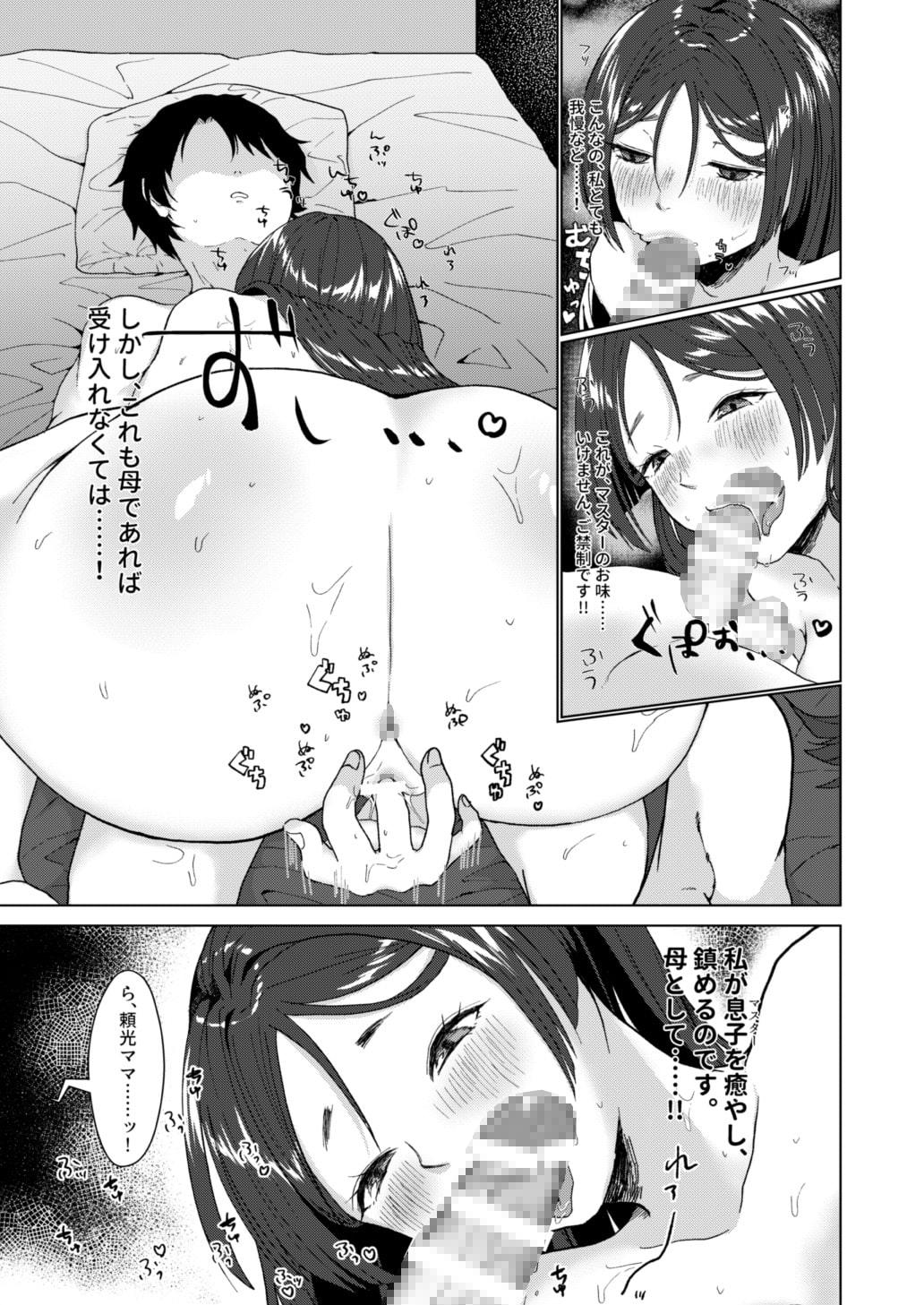 頼光ママと秘密の虚数潜航 サンプル画像3