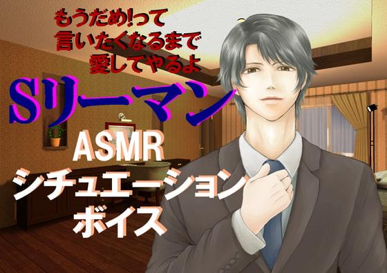 ASMR Strict Office Worker