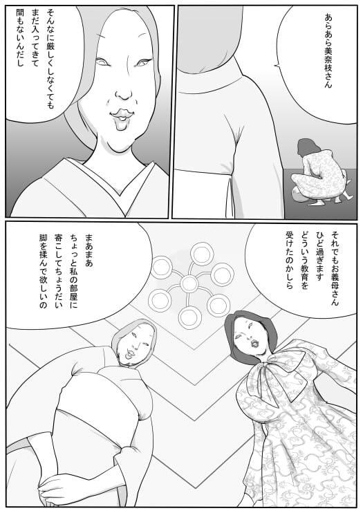 Granny Shota-Eater
