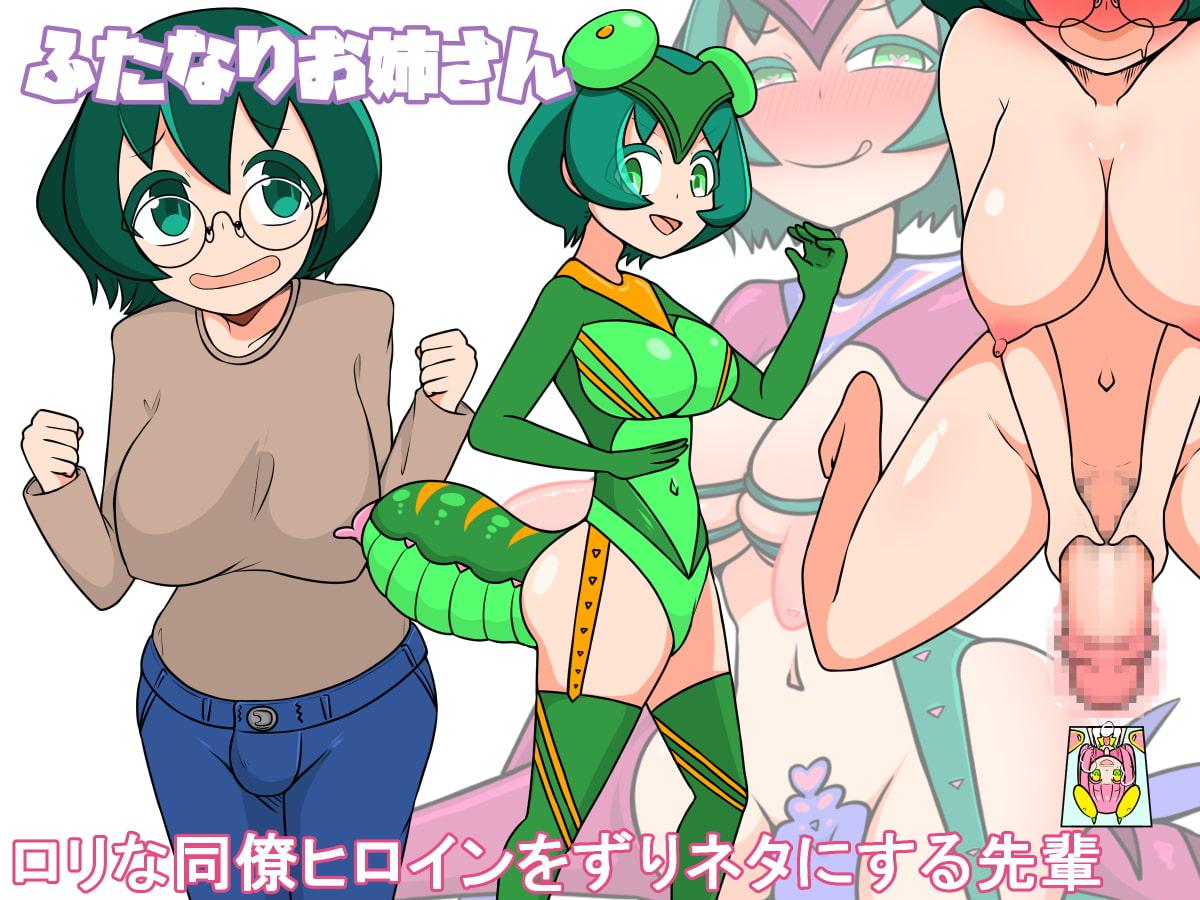 Corrupted Bug Girls (OneLoli, Futa)