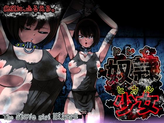 Hikaru Crisis! Side Story - Slave Girl Hikaru