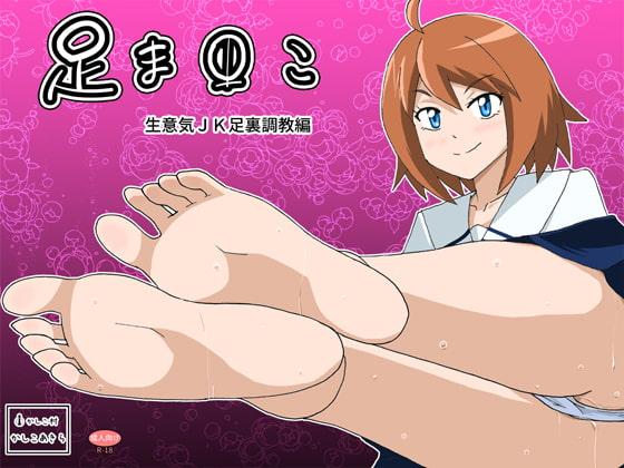 Foot P*ssy