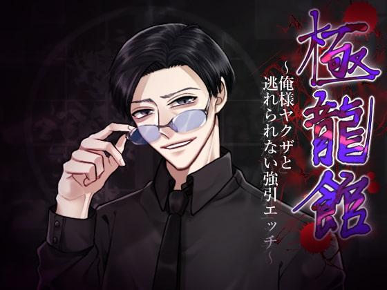 Yakuza Manor ~Inescapable Sex~