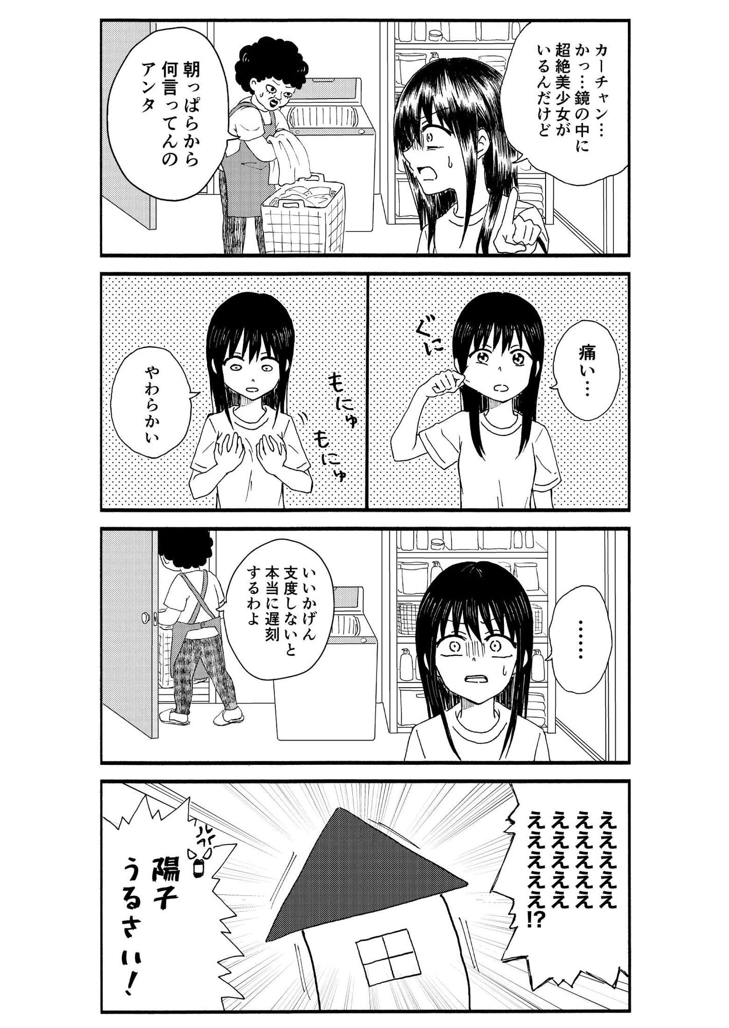 キモオタ、アイドルやるってよ(1)のサンプル画像1
