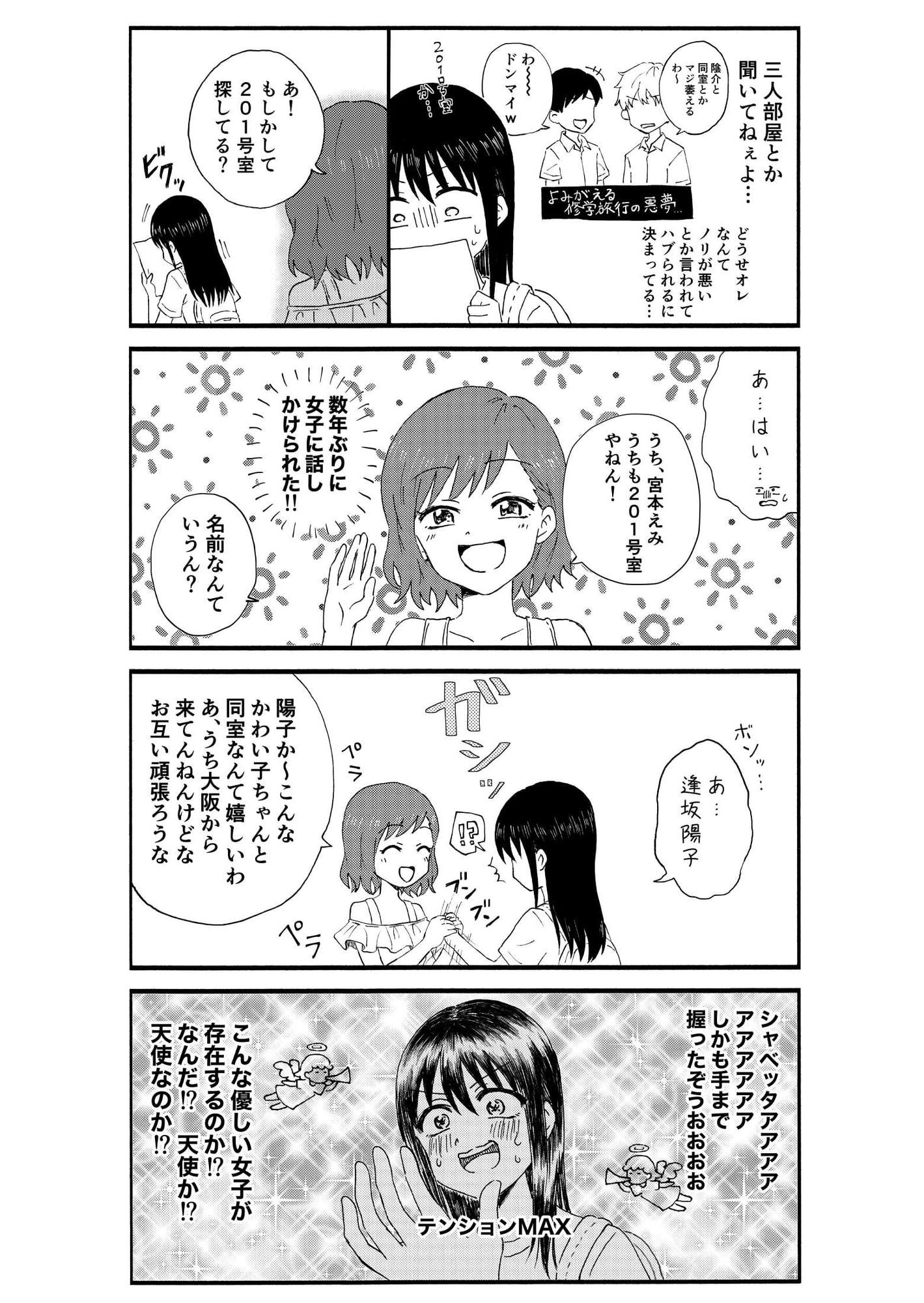 キモオタ、アイドルやるってよ(1)のサンプル画像2