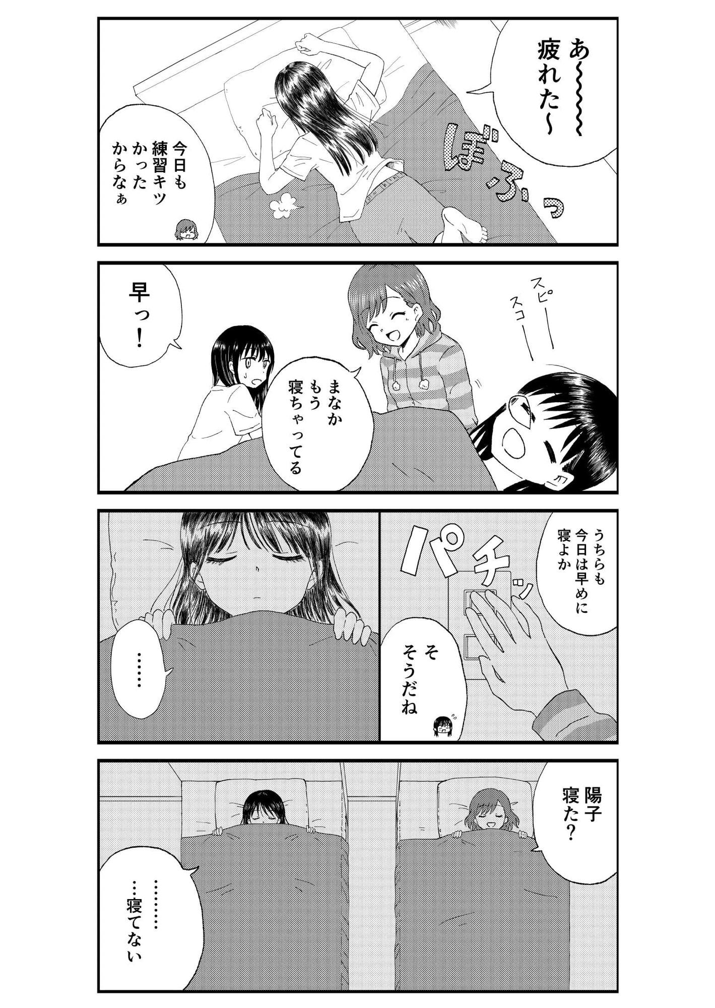 キモオタ、アイドルやるってよ(1)のサンプル画像3
